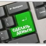 Как можно заработать денег в интернете