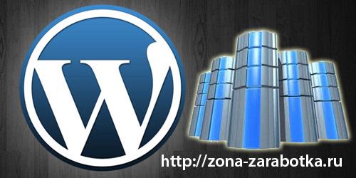 как выбрать хостинг для wordpress