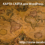 Карта сайта для CMS WordPress