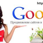 Продвижение своего сайта в Google