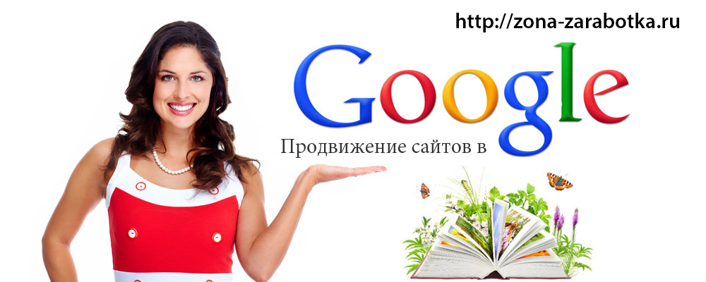 Продвижение сайта по google как сделать сайт по заработку денег