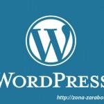 Как создать сайт на CMS WordPress