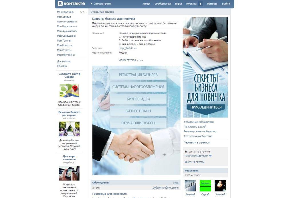 Сайты для продвижения групп в контакте создание видел сайтов