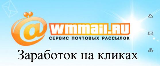 Как заработать на почтовом сервисе WMmail