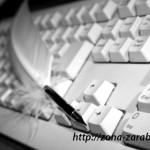 Советы начинающему блоггеру или вебмастеру