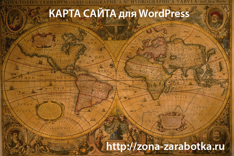 карта сайта для wordpress