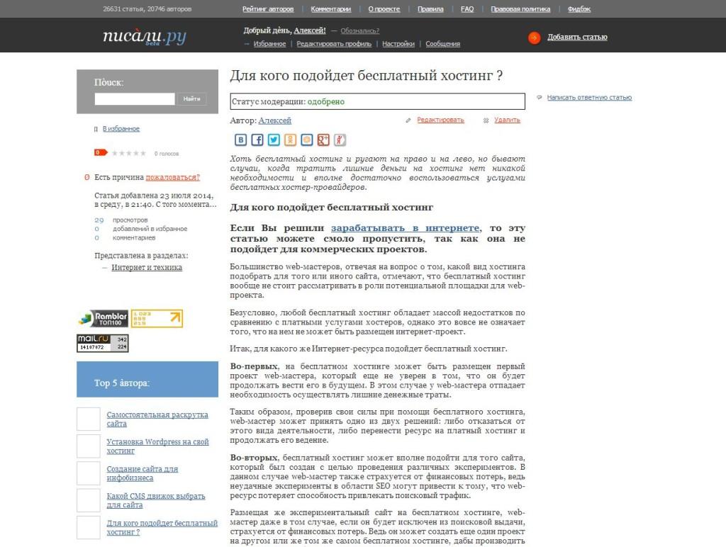 продвижение сайта в каталоге писали.ру