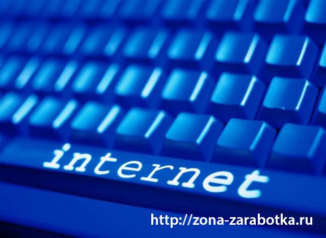 зарабатываем в интернете