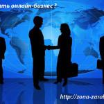 Как начать онлайн-бизнес ?