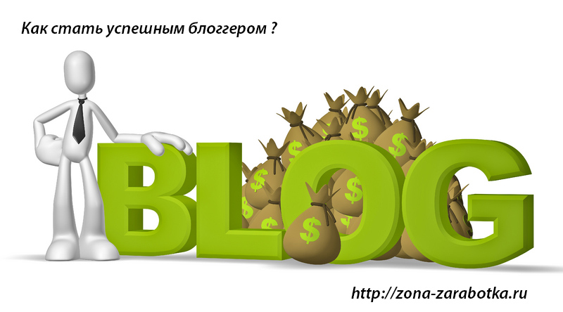 Как стать успешным блоггером