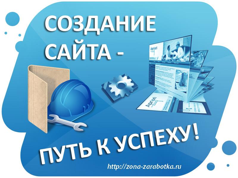 бизнес в интернете на создании сайтов
