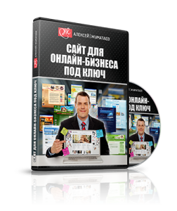 Сайт для онлайн-бизнеса под ключ