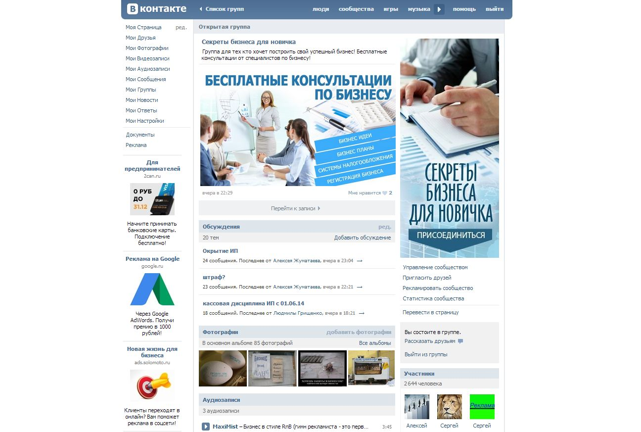 Quick Sender - Магазин аккаунтов для вконтакте и 53